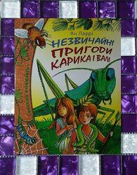 Дитячі книги Ларрі Незвичайні пригоди Карика і Валі Махаон