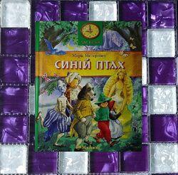 Дитячі книги Метерлінк Синій птах Махаон