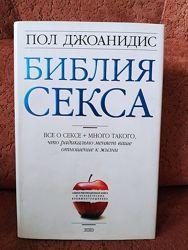 Книга Библия секса , 960с. Джоанидис