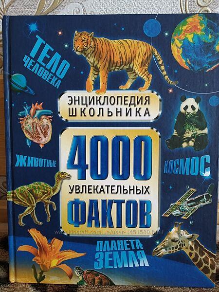 Энциклопедия школьника 4000 фактов