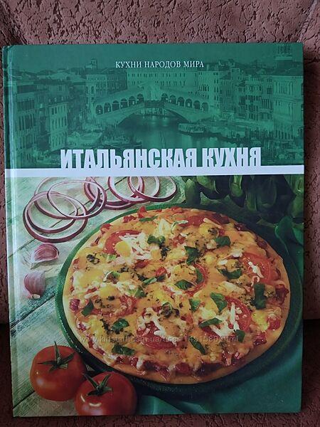 Книга Кулинария Итальянская кухня
