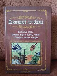 Книга Домашний лечебник, 2012г. ,512с.