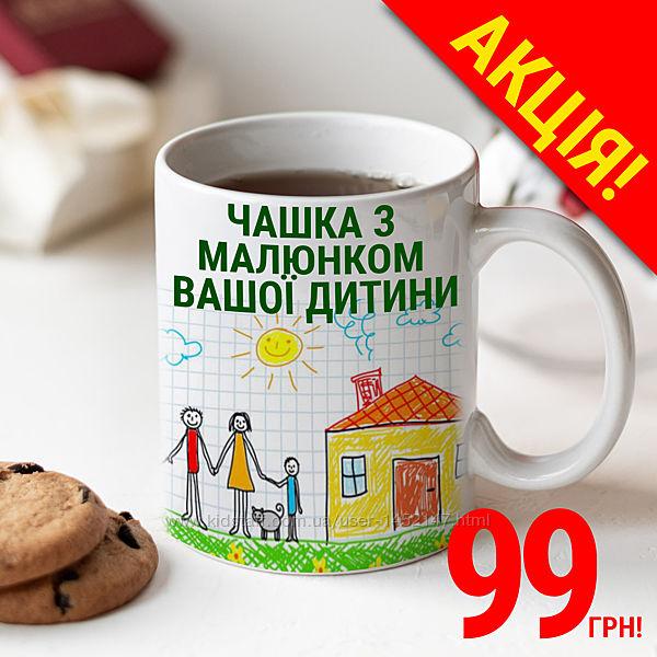 Чашка з улюбленим малюнком Вашої дитини, з фотографією, картинкою, логотипом