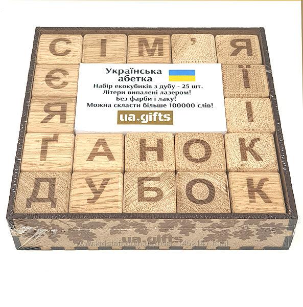 Деревяні крафтові кубики з дубу з українською абеткою - без фарби і хімії