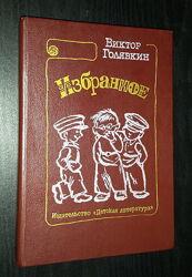Книги для детей  Голявкин Избранное рассказы повести