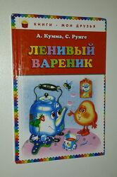 Детские книги Кумма, Рунге Ленивый вареник