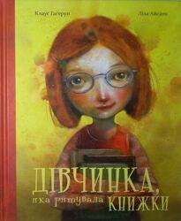 Книги для дітей Гагеруп, Айсато Дівчинка, яка рятувала книжки
