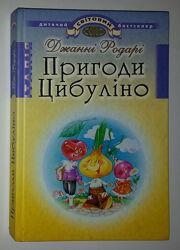 Книги для дітей Родарі Пригоди Цибуліно