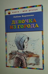 Детские книги Воронкова Девочка из города