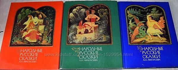 Русские сказки Афанасьева -3 книги -