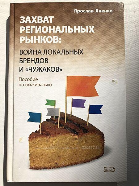 Книга Захват региональных рынков, Ярослав Яненко