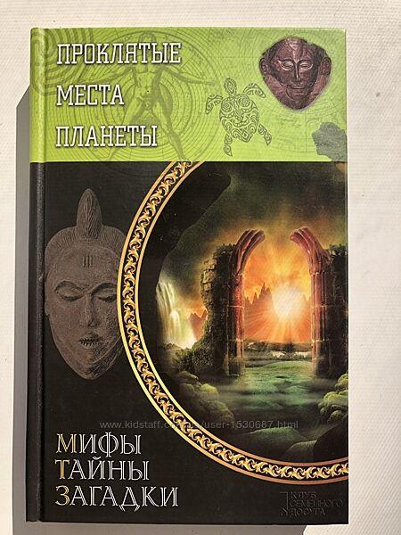 Книга Проклятые места планеты