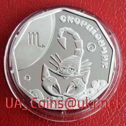 Коллекционная монета НБУ Скорпіончик  Скорпіон  Скорпион серебро, золото