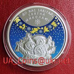 Монета НБУ До дня Святого Миколая