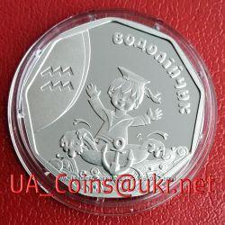 Монета НБУ Водолій  Водолей  Водолійчик  Водолейчик серебро, золото
