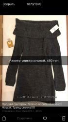Очень стильный свитер-платье серого цвета. Размер универсальный