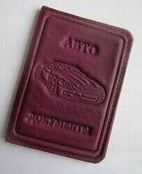 Обкладинка на Права водіння . Авто документи . Обложка Безкоштовна доставка