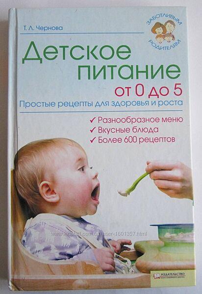 Бесплатная доставка Т. Л. ЧерноваДетское питание от 0 до 5Простые рецепты