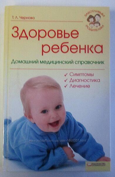 Бесплатная доставка Чернова Здоровье ребенка медицинский справочник