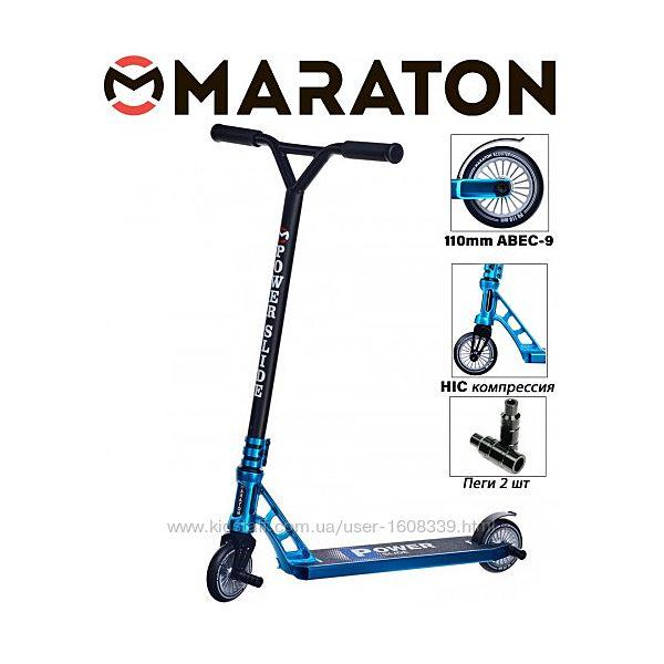 Самокат трюковый Maraton PowerSlide Синий металлик 2021