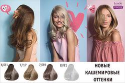 Стойкая крем-краска для волос Londa Professional Londacolor - в наличии