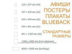 Печать постеров плакатов на бумаге для афиш BLUEBACK