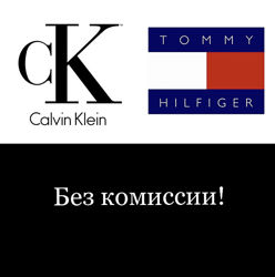 Выкуп Tommy Hilfiger, Calvin Klein, Armani Exchange Без Комиссии