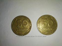 50 и 10 копеек 1992 года