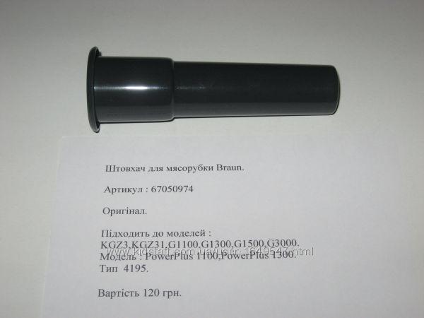 Толкатель для мясорубки Braun 67050974