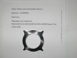 Накатная гайка для мясорубки Braun 67000903