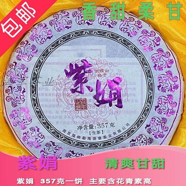 Фиолетовый пуэр в подарочной коробке. Менхай. Блин 357 грамм. Китайский чай