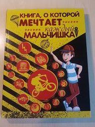 Книга, о которой мечтает каждый мальчишка Книга для хлопчика