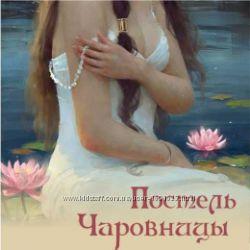Постель чаровницы Алена Полынь