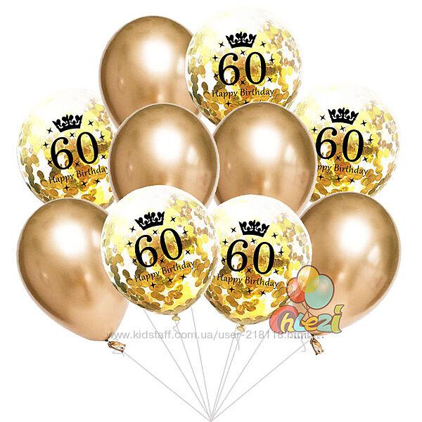 Набор воздушные шары  60 лет  Юбилей