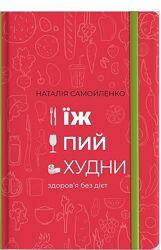Книга/дневник здорового питания