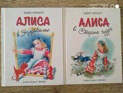 Льюис Кэрролл в 2-х книгах Алиса в Стране Чудес Зазеркалье Либико Марайя