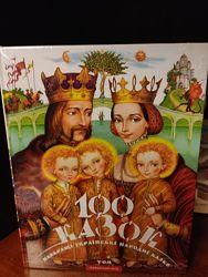 Подарунковий Набір Трьох Томів 100 Казок