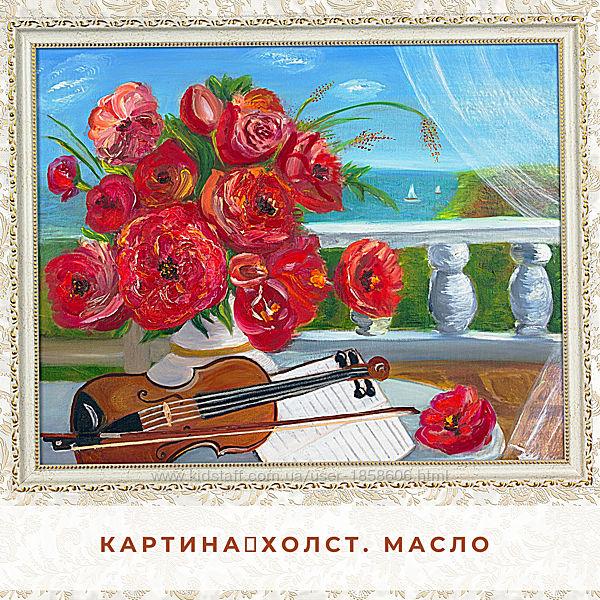 Картина Яскраві квіти і життя