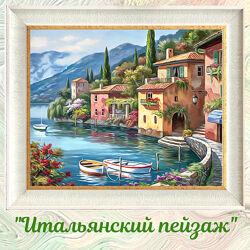 Картина Итальянский пейзаж