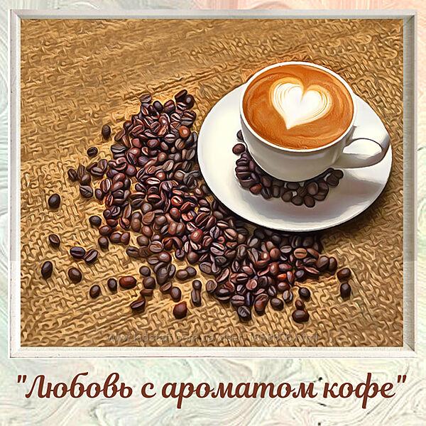 Картина Любовь с ароматом кофе