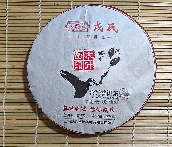 Китайский чай Шу пуэр Mengku гунтин Му Е Чунь. Вес 400г.2016г.