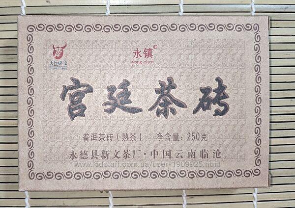 Китайский чай Шу пуэр пуерГунтиндворцовый пуэрYongde Xinwenn ,250г