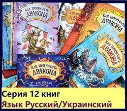 Как приручить дракона Коуэлл Детские книги 8-12 лет Махаон