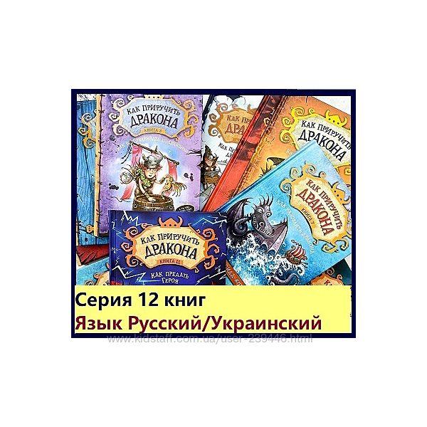 Как приручить дракона Коуэлл Детские книги 8-12 лет Махаон Як приручити дра