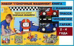 Детский Набор Гоночные машины Махаон Книга  машинки  трасса  гараж