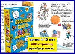 Большая книга почему  Махаон купить Детская Энциклопедия 4-10 лет книги