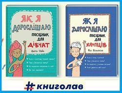 Як я дорослішаю Посібник для дівчат Посібник для хлопців Книголав