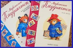 Медвежонок Паддингтон и его друзья Майкл Бонд Большая книга цветных историй