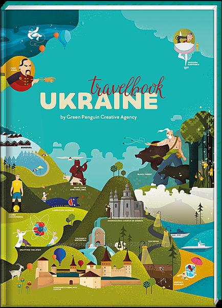 TravelBook Ukraine Книга-Мандрівка Мандруємо Україна Книголав