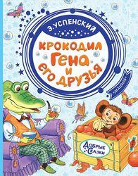 Успенский Крокодил Гена и его друзья Издательство АСТ
